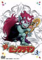 新ビックリマン VOL.3(通常)(DVD)