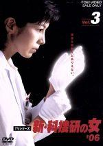 新・科捜研の女'06 VOL.3(通常)(DVD)