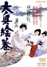 大奥絵巻(通常)(DVD)