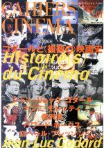 ゴダールと映画史(カイエ・デュ・シネマ・ジャポン13映画の21世紀13)(単行本)