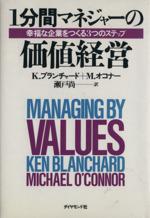 1分間マネジャーの価値経営 幸福な企業をつくる3つのステップ(単行本)
