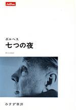 七つの夜(単行本)