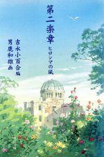 第二学章 ヒロシマの風(角川文庫)(文庫)