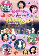 NHK テレビまつりだ!ぐ~チョコランタンとともだちいっぱいオンステージ(通常)(DVD)