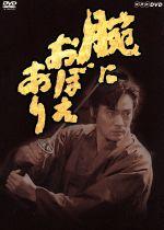 腕におぼえあり DVD-BOX(通常)(DVD)