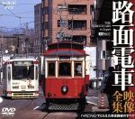 路面電車・映像全集/ハイビジョンでとらえた現役路線のすべて(通常)(DVD)