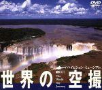 世界の空撮 ハイビジョン・ミュージアム(通常)(DVD)