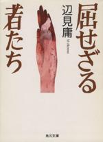 屈せざる者たち(角川文庫)(文庫)