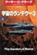 宇宙のランデヴー3(ハヤカワ文庫SF)(上)(文庫)