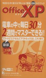 OfficeXP 電車の中で毎日30分 2週間でマスターできる!!(新書)