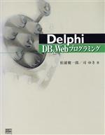 Delphi DB&Webプログラミング(CD-ROM1枚付)(単行本)