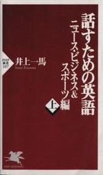 話すための英語 ニュース・ビジネス&スポーツ編(PHP新書)(上)(新書)