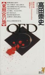 QED 東照宮の怨(講談社ノベルス)(新書)