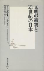 文明の衝突と21世紀の日本(集英社新書)(新書)