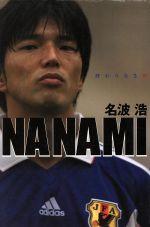 NANAMI 終わりなき旅 終わりなき旅(単行本)
