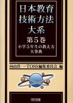 小学5年生の教え方大事典(日本教育技術方法大系第5巻)(単行本)