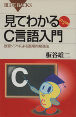 見てわかるC言語入門 独習ソフトによる画期的勉強法(ブルーバックス)(CD-ROM1枚付)(新書)