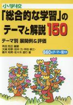 小学校「総合的な学習」のテーマと解説150 テーマ別展開例&評価(単行本)