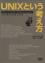 UNIXという考え方 その設計思想と哲学(単行本)