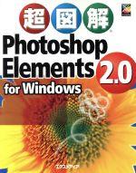 超図解 Photoshop Elements 2.0 for Windows(超図解シリーズ)(単行本)