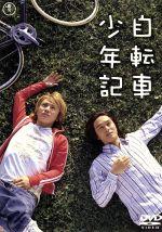 自転車少年記(通常)(DVD)