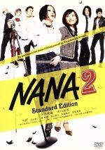 NANA2 スタンダード・エディション(通常)(DVD)