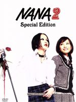NANA2 スペシャル・エディション(通常)(DVD)