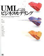 UMLによるビジネスモデリング(単行本)