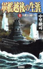 軍艦越後の生涯-大艦巨砲の宴(歴史群像新書)(1)(新書)