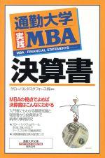 通勤大学実践MBA 決算書 通勤大学文庫(通勤大学実践MBA)(新書)