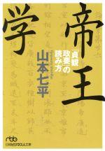 帝王学 「貞観政要」の読み方(日経ビジネス人文庫)(文庫)