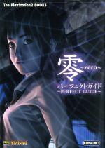 零‐zero‐パーフェクトガイド(The PlayStation2 BOOKS)(単行本)