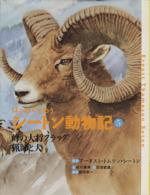 はじめてであうシートン動物記-峰の大将クラッグ・猟師と犬(5)(児童書)