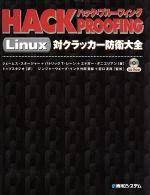 ハック・プルーフィングLinux 対クラッカー防衛大全(CD-ROM1枚付)(単行本)