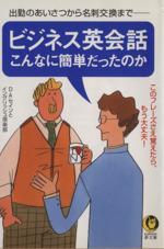 ビジネス英会話こんなに簡単だったのか このフレーズさえ覚えたら、もう大丈夫!(KAWADE夢文庫)(文庫)