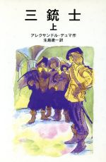 三銃士(岩波少年文庫561)(上)(児童書)