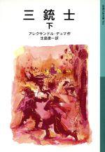 三銃士(岩波少年文庫562)(下)(児童書)