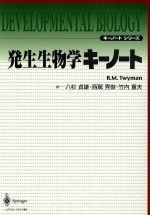 発生生物学キーノート(キーノートシリーズ)(単行本)