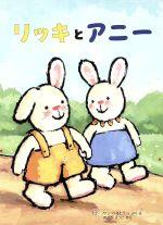 リッキとアニー(児童書)