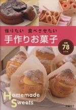 作りたい食べさせたい手作りお菓子(単行本)