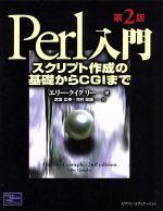 Perl入門 スクリプト作成の基礎からCGIまで(単行本)