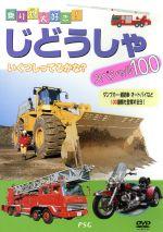 乗り物大好き! じどうしゃスペシャル100(通常)(DVD)