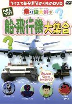 わかるかな? 船・飛行機大集合(通常)(DVD)