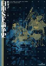 日本SF論争史(単行本)