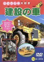 じどうしゃ大好き 建設の車(通常)(DVD)
