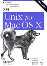 入門Unix for Mac OS X(単行本)