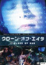 クローン・オブ・エイダ(通常)(DVD)