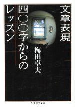 文章表現400字からのレッスン(ちくま学芸文庫)(文庫)