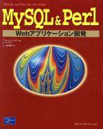 MySQL&Perl Webアプリケーション開発