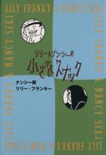 リリー&ナンシーの小さなスナック リリー&ナンシー(単行本)